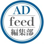 ADfeed編集部