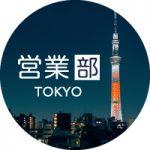 東京 営業部