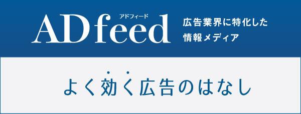 adfeed